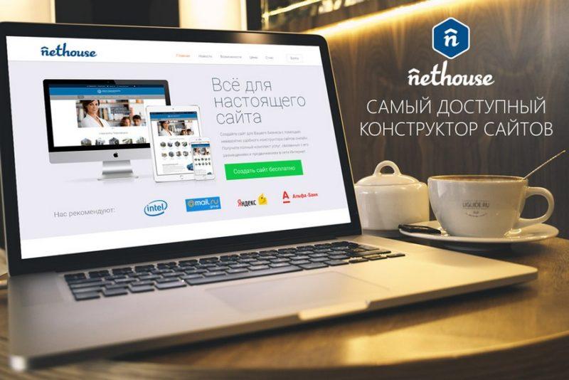 nethouse 800x534 Какой лучший конструктор сайтов: часть 2