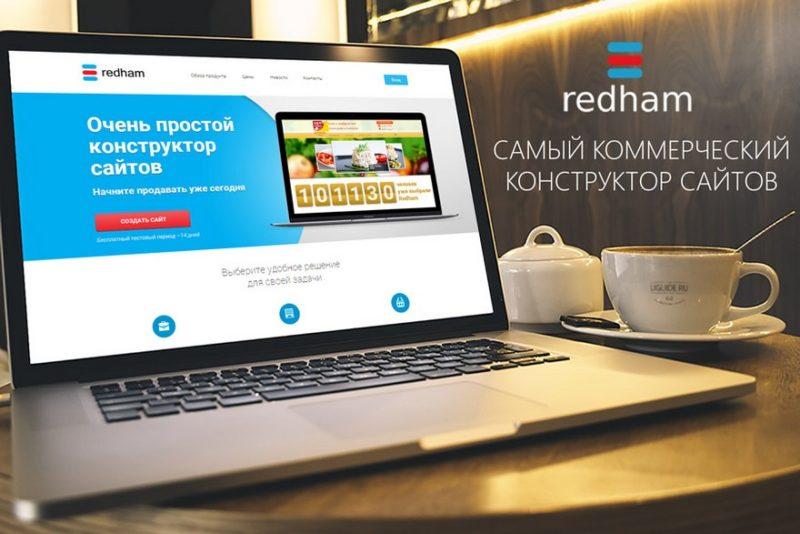 redham 800x534 Какой лучший конструктор сайтов: часть 2