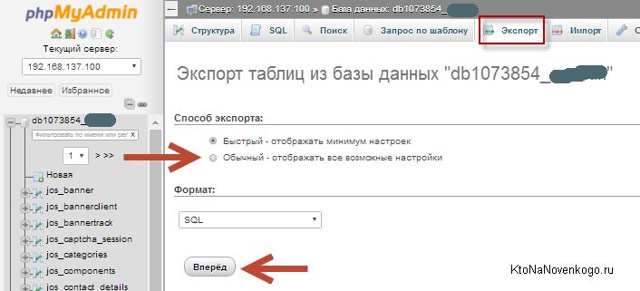 rezervnoe kopirovanie bazi dannikh Хостинг в Украине и бэкап: часть 1