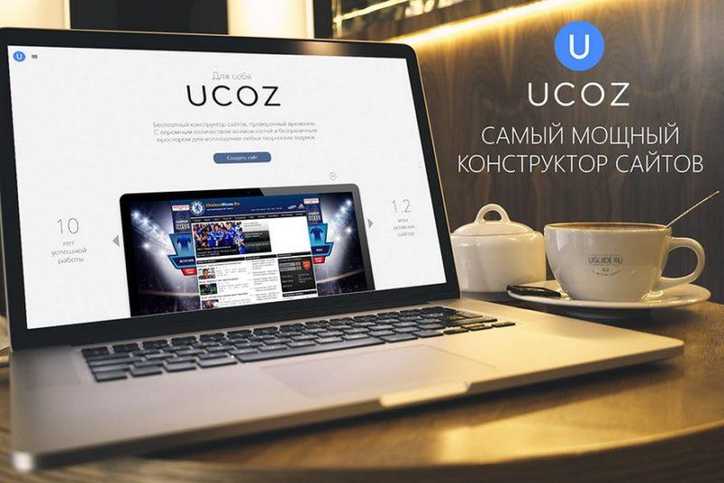ucoz 800x534 Какой лучший конструктор сайтов: часть 1