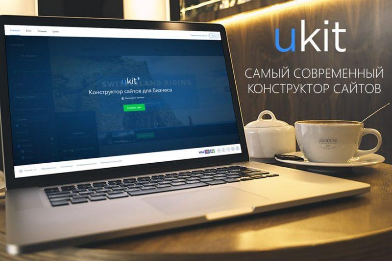 ukit 800x534 Какой лучший конструктор сайтов: часть 1