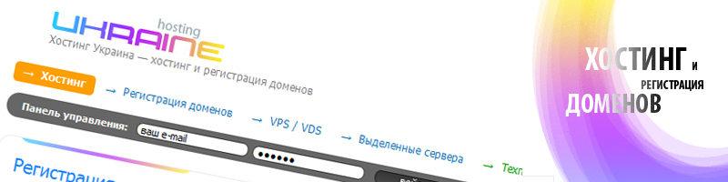 Хостинг в Украине: сравнение хостингов Ukraine и HostPro
