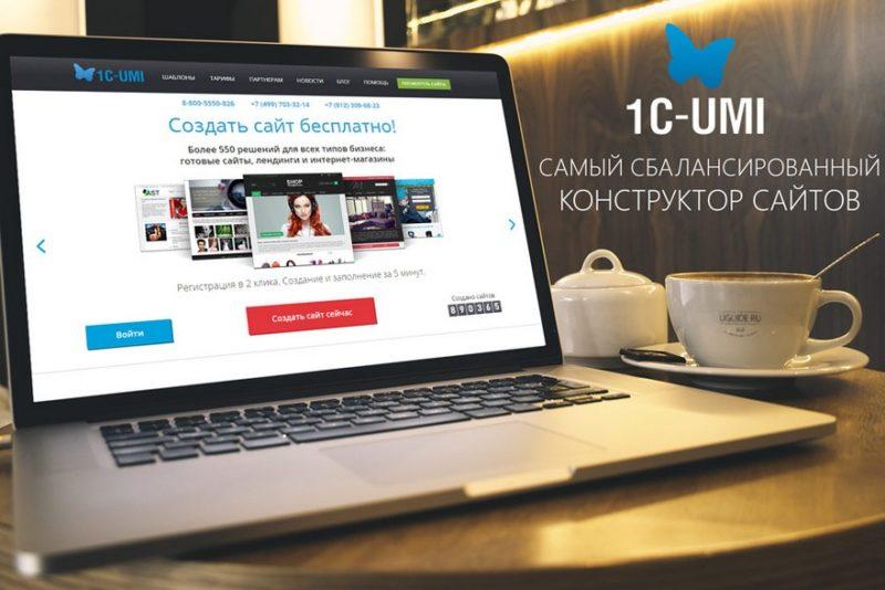 umi 800x534 Какой лучший конструктор сайтов: часть 1