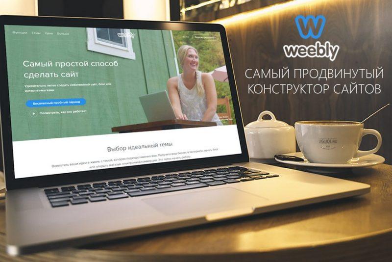 weebly 800x534 Какой лучший конструктор сайтов: часть 2