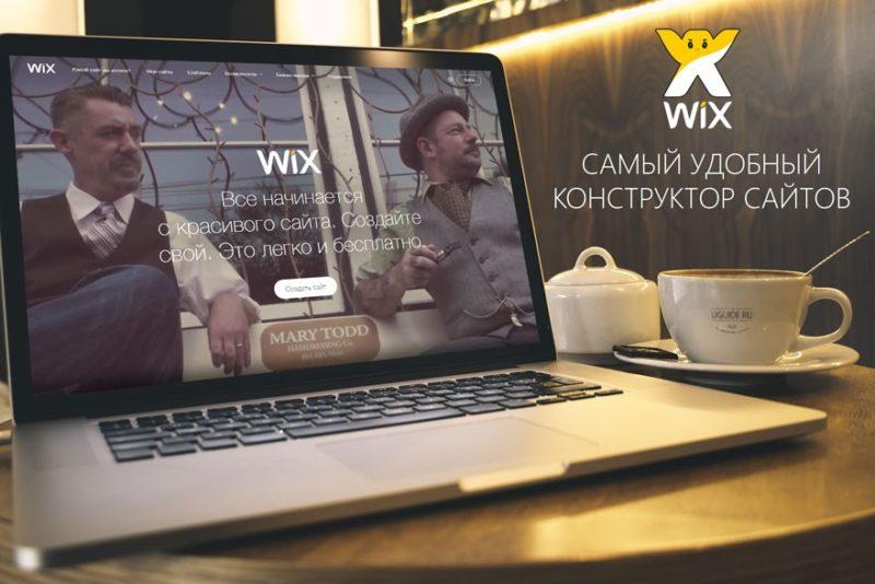 wix 1 800x534 Какой лучший конструктор сайтов: часть 1