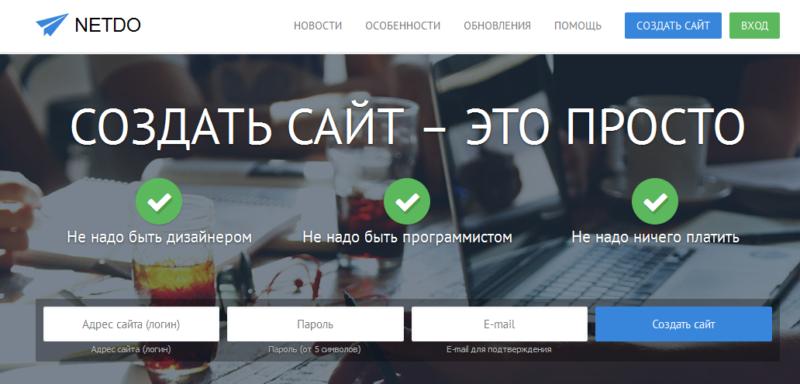 Выбирая конструктор сайтов