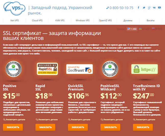 pasted image 0 1 VPS хостинг от VPS.ua: отзывы, обзор и тарифы