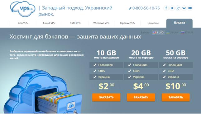 pasted image 0 VPS хостинг от VPS.ua: отзывы, обзор и тарифы