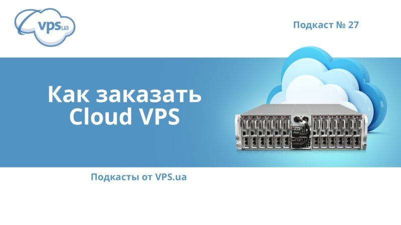 Почему VPS.ua входит в рейтинг хостинг провайдеров
