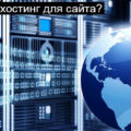 kak-vubratb-hosting-dlya-saita