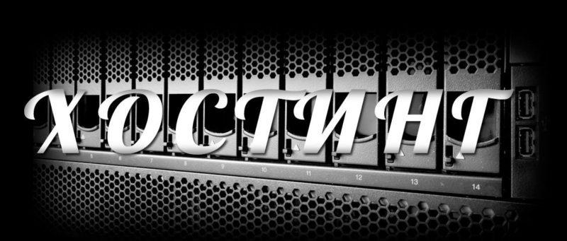 hosting 2 800x341 Бесплатный хостинг на windows   акт благотворительности
