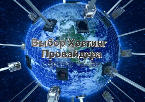 hosting12 500x352 Как выбрать бесплатный хостинг Украина? Часть 2