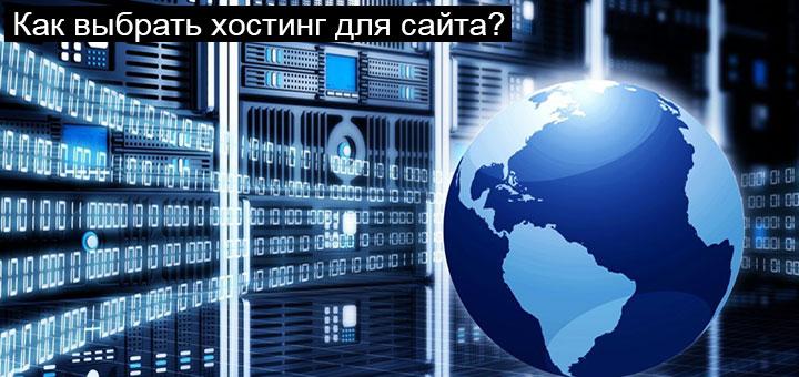 Как выбрать бесплатный хостинг для сайта хостинг это телематика