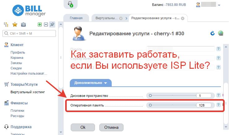 2016 10 08 22 39 46 hiweb.space 1500 Google Chrome Хостинг в Украине: смена оперативной памяти