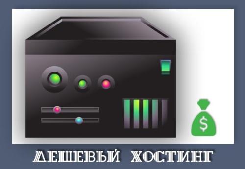 4deshevyy hosting Как используется самый дешевый vds