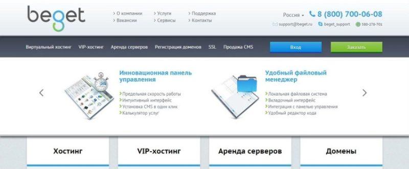 beget e1444653033902 800x331 10 лучших сайтов в мире, где можно купить хостинг и домен