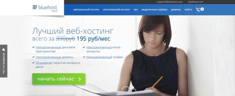 bluehost e1444652837323 800x328 10 лучших сайтов в мире, где можно купить хостинг и домен