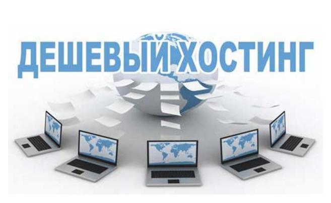 deshovyi hosting Как используется самый дешевый vds