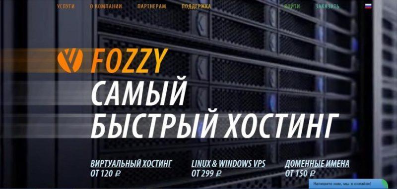 fuzzy e1444652548642 800x382 10 лучших сайтов в мире, где можно купить хостинг и домен