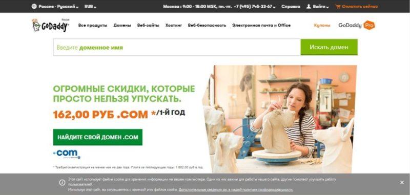 godaddy e1444652732604 800x381 10 лучших сайтов в мире, где можно купить хостинг и домен