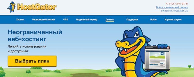 hostgator 800x320 10 лучших сайтов в мире, где можно купить хостинг и домен
