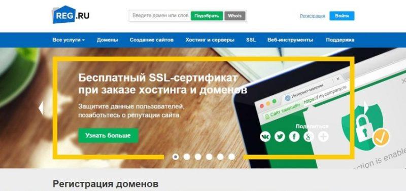 reg.ru  e1444652894554 800x377 10 лучших сайтов в мире, где можно купить хостинг и домен
