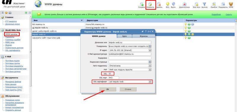 ssl4 2 800x379 Как установить SSL сертификат на Ukraine hosting?