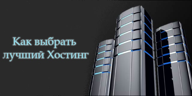 web hosting Как выбрать самый быстрый хостинг