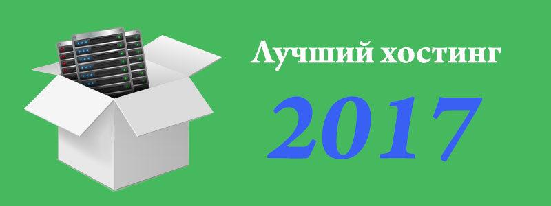 luchshij hosting v rossii 2017 800x300 Посоветуйте хостинг для малого бизнеса (зима 2017)