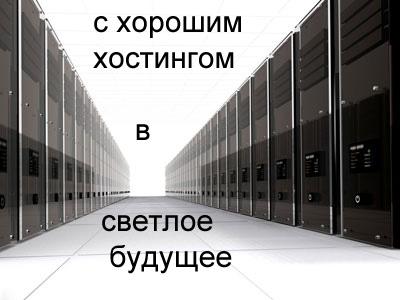 Хостинг сайтов рейтинг в России