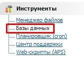 Как залить сайт на хостинг своими руками