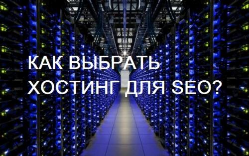 Как Украина хостинг влияет на SEO вашего сайта?