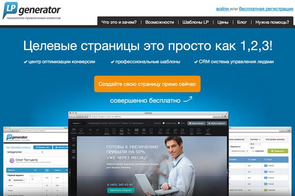 Конструктор сайта LPgenerator
