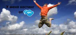 VPS.ua — выгодная аренда VPS сервера