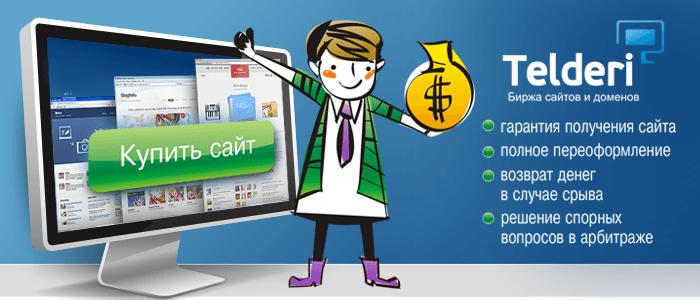 Как купить готовый сайт через Telderi: рекомендации