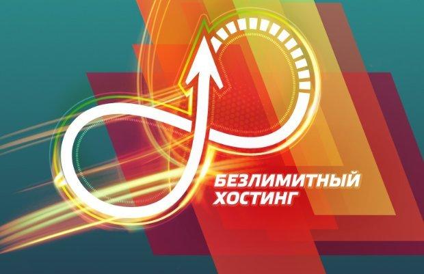 Smartape: лучший в России безлимитный хостинг