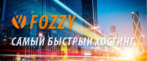 Fozzy - недорогой хостинг сайтов