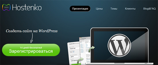 Hostenko - недорогой хостинг для WordPress