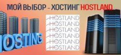Hostland: рейтинг хостинга зашкаливает