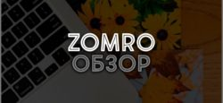 Zomro: выгодная аренда серверов