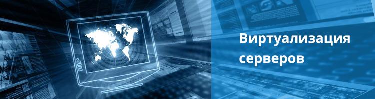 VPS Украина: популярные типы виртуализации
