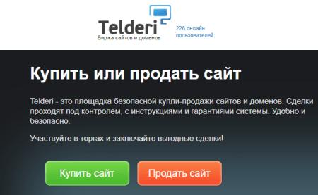 Советы профессионалов: как купить готовый сайт через Telderi