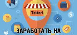 Как купить готовый сайт через Telderi: основные правила