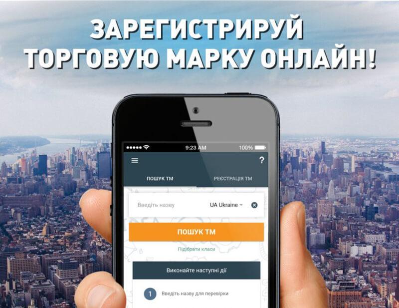 Profitmark — регистрация торговой марки Украина теперь и в приложении