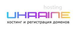 Украина хостинг — одно из лучших решений
